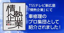 TSSテレビ新広島「情熱企業」で新和自動車が紹介されました